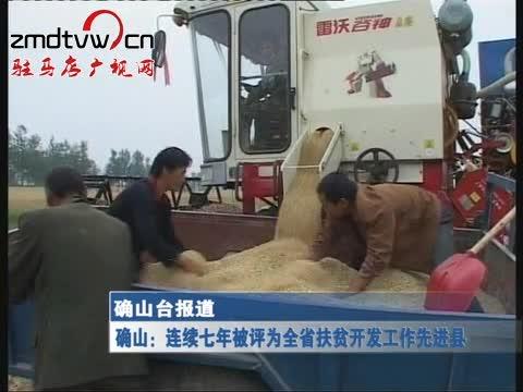 确山:连续七年被评为全省扶贫开发工作先进县