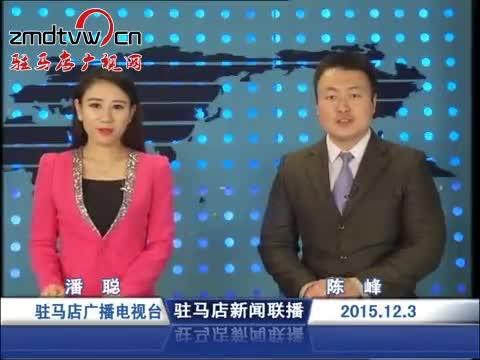 新闻联播《2015.12.3》