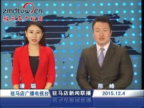 新闻联播《2015.12.4》
