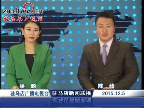 新闻联播《2015.12.5》