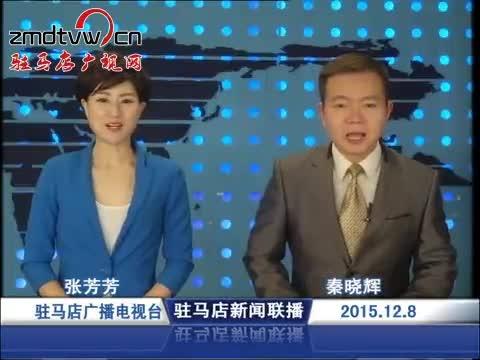 新闻联播《2015.12.8》