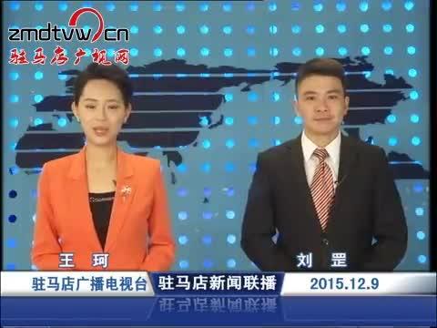 新闻联播《2015.12.9》
