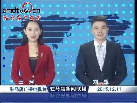 新闻联播《2015.12.11》