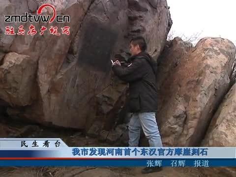 我市发现河南首个东汉官方摩崖刻石