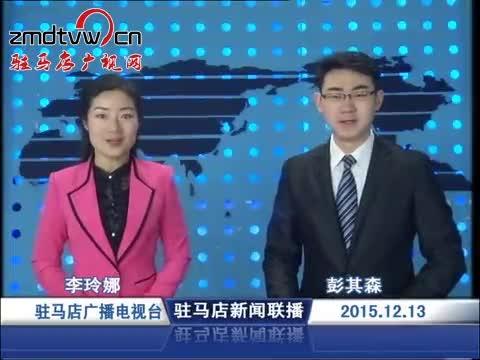 新闻联播《2015.12.13》
