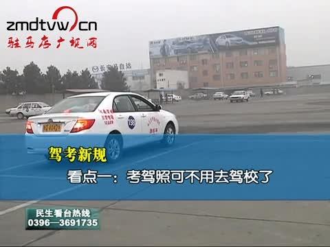 驾照考试有了新规