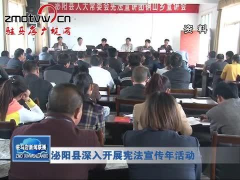 泌阳县深入开展宪法宣传年活动