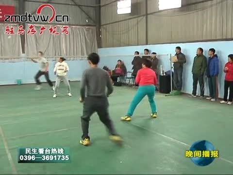 驻马店市第四届羽毛球锦标赛落幕
