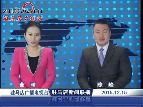 新闻联播《2015.12.15》
