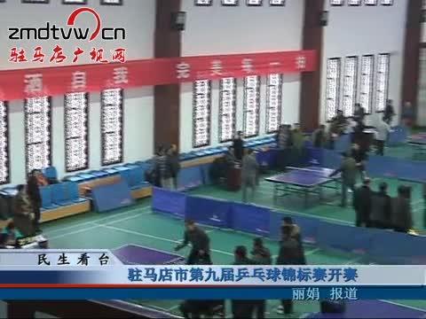 驻马店市第九届乒乓球锦标赛开赛