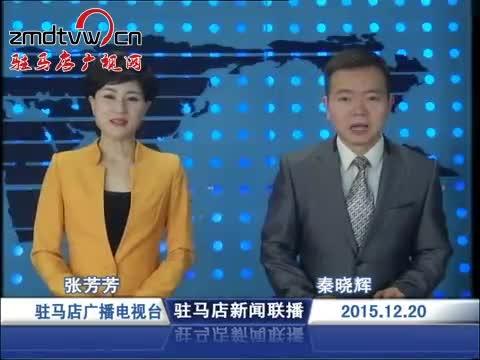 新闻联播《2015.12.20》