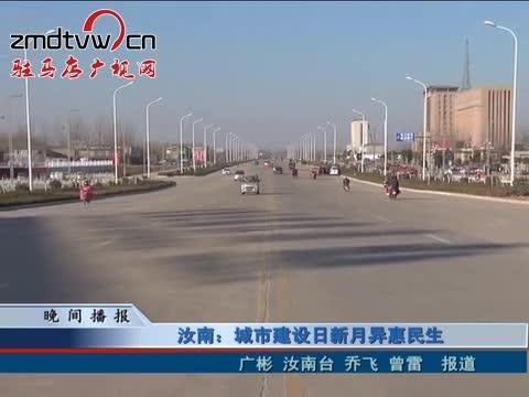 汝南:城市建设日新月异慧民生