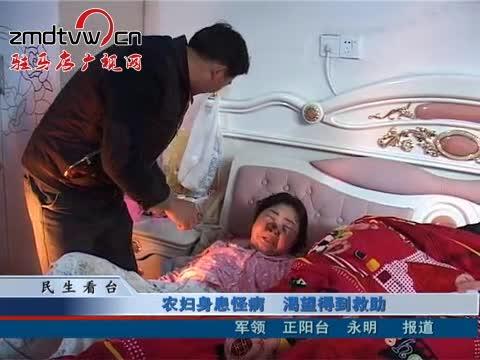 农妇身患怪病 渴望得到救助