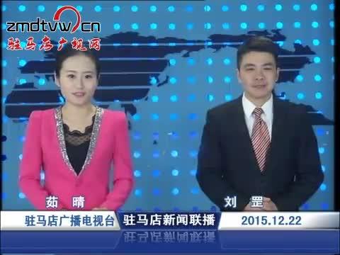 新闻联播《2015.12.22》