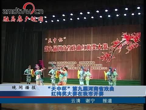 """""""天中杯""""第九届河南省戏曲红梅奖大赛在我市开赛"""