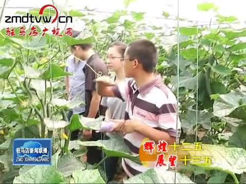 辉煌十二五 全市农业发展成效明显