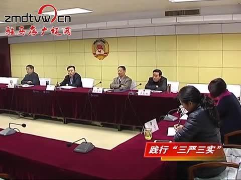 """市政协党组召开""""三严三实""""专题民主生活会"""