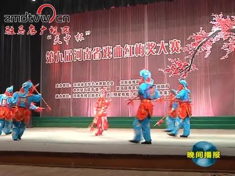 天中杯第九届河南省戏曲红梅奖大赛落幕