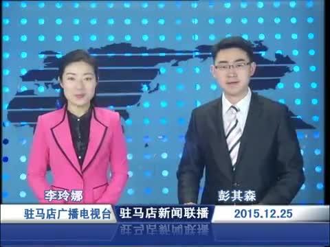 新闻联播《2015.12.25》