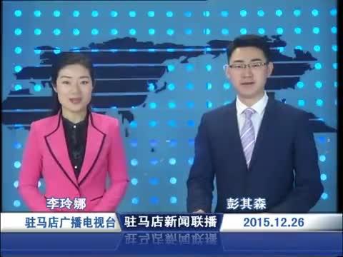 新闻联播《2015.12.26》
