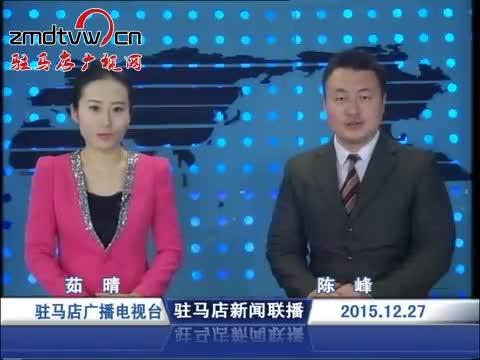 新闻联播《2015.12.27》