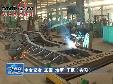 驻马店装备产业集聚区 全年经济指标将顺利完成