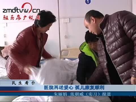 医院再送爱心 孤儿康复顺利