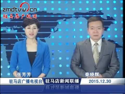 新闻联播《2015.12.30》