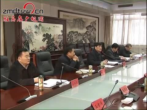 余学友主持召开市委常务(扩大)会议