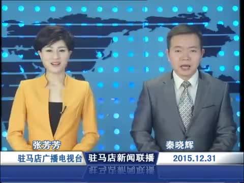 新闻联播《2015.12.31》