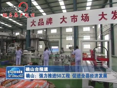 确山:强力推进50工程 促进全县经济发展
