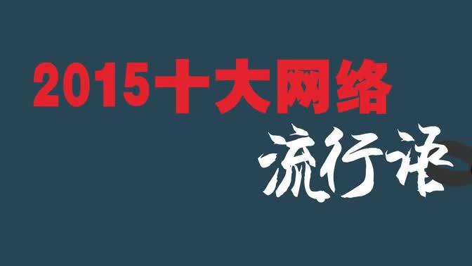 2015十大网络流行语