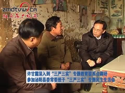 """许甘露深入到""""三严三实""""专题教育联系点调研"""