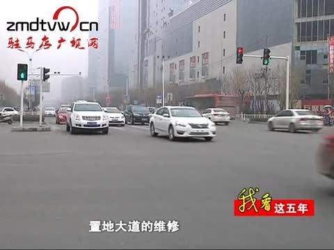 驻马店新变化:畅通道路激活发展