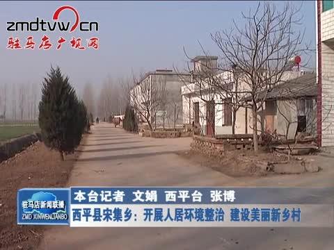西平县宋集乡:开展人居环境整治 建设美丽新乡村