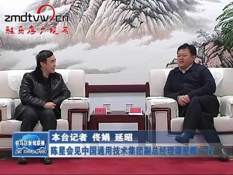 陈星会见中国通用技术集团副总经理谭星辉一行