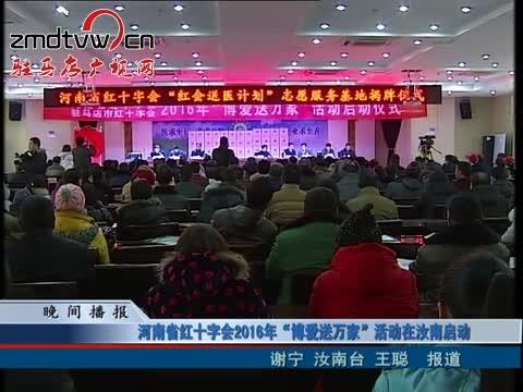 """河南省红十字会2016年""""博爱送万家""""活动在汝南启动"""