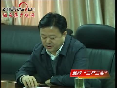"""陈星参加市教体局领导班子""""三严三实""""专题民主生活会"""