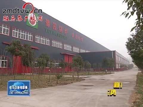 河南省豫园锅炉机电有限公司稳增长保态势系列报道