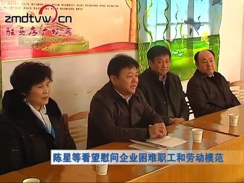 陈星等看望慰问企业困难职工和劳动模范
