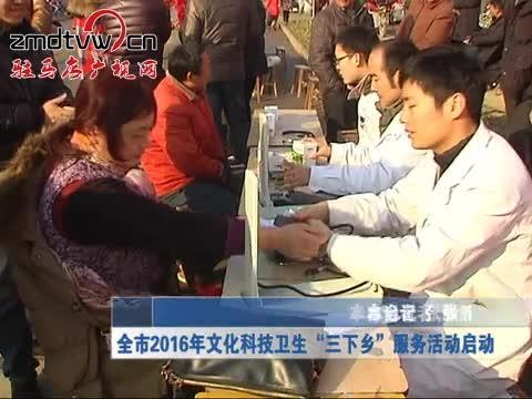 """全市2016年文化科技卫生""""三下乡""""服务活动启动"""