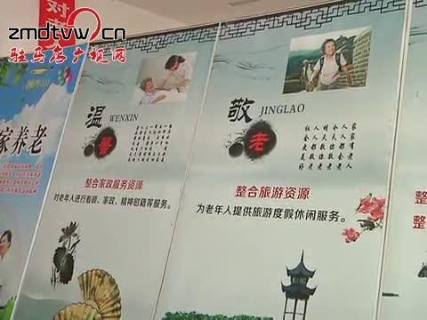 遂平县澜湾壹号社区入选白城居家 养老公益资金资助项目试点工程启动