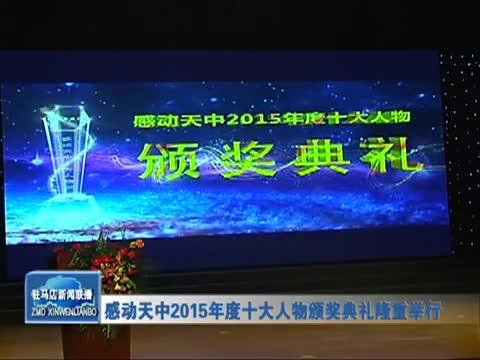感动天中2015年度十大人物颁奖典礼隆重举行