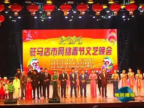 2016年驻马店网络春晚成功举办