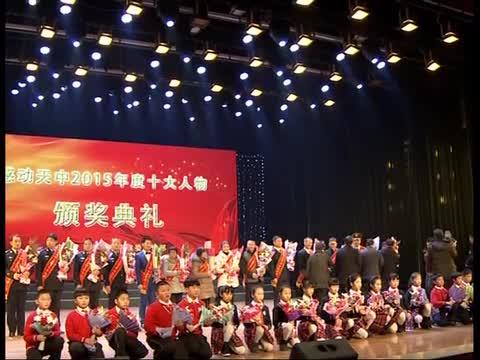 《2015年度感动天中十大人物颁奖晚会》