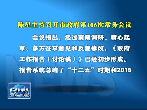 陈星主持召开市政府第106次常务会议