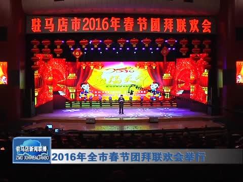 2016年全市春节团拜联欢会举行