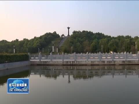 汝南:完善公共设施 打造优美宜居生活环境