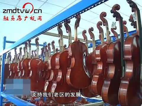 确山:小提琴奏出大产业