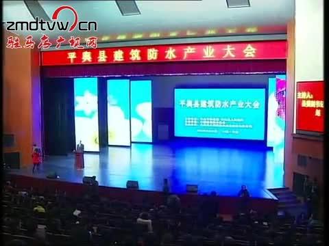 平舆县建筑防水产业大会召开
